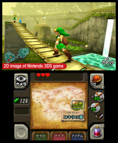 Zelda Ocarina of Time 3DS Screenshot (Japanese)