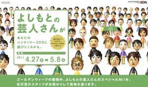 Nintendo Celebrity 3DS Promotion