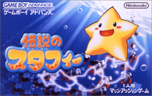 The Legendary Starfy: Adventure Under the Sea