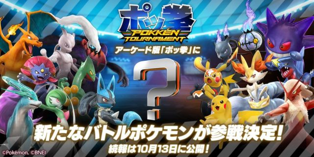 pokken-fighter-reveal